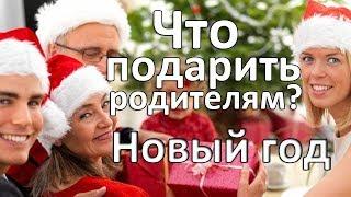 видео Что подарить родителям на Новый год 2017