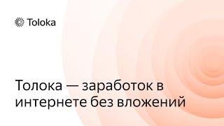 Яндекс.Толока — заработок в интернете без вложений