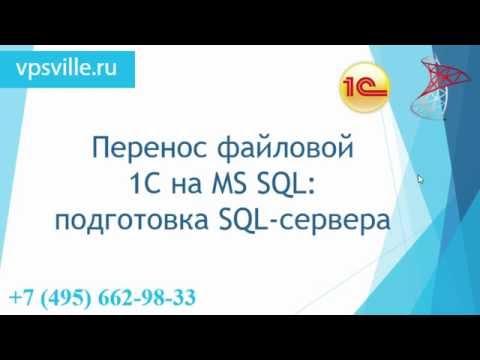 Установка и настройка MS SQL и перенос файловой версии 1С предприятия на сервер БД - Часть 1