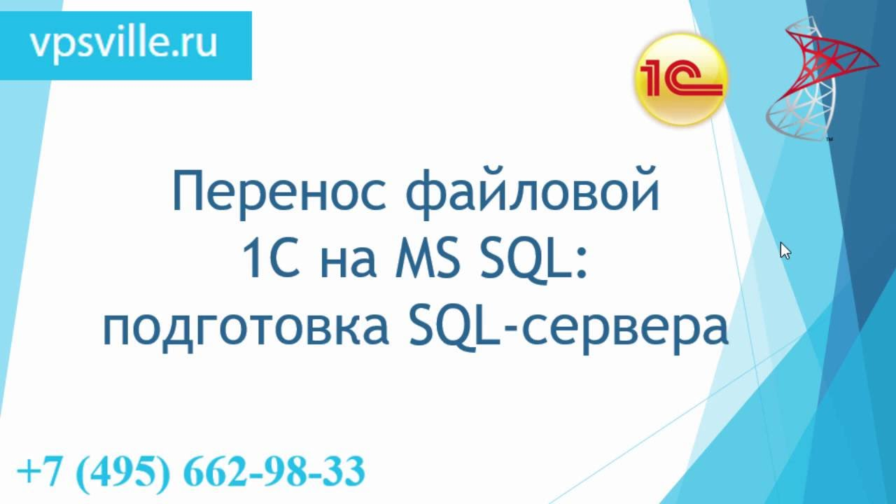 Sql и переход на 1с обновление 1с 8.3 с изменениями