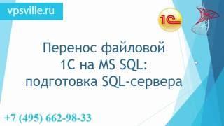 Установка и настройка MS SQL и перенос файловой версии 1С предприятия на сервер БД - Часть 1(Рассмотрен процесс установки и настройки сервера баз данных MS SQL для переноса файловой версии базы 1С предп..., 2016-06-22T08:17:22.000Z)