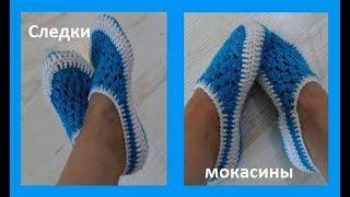Следки -мокасины, вязание крючком,crochet slippers moccasins( С № 24)