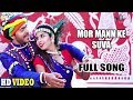 Mor Mann Ke Suva | मोर मन के सुवा | Full Song | Superhit CG Movie Song | Toora Chaiwala