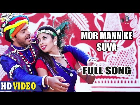 Mor Mann Ke Suva | मोर मन के सुवा | Full Song | Superhit CG Movie Song | Toora Chaiwala