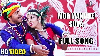 Mor Mann Ke Suva | मोर मन के सुवा | Full Song | Superhit CG Movie Song | Toora Chaiwala thumbnail