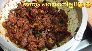 Cover images Beef Varattiyathu-Kerala Style||ഇതുപോലെ തയ്യാറാക്കി നോക്കൂ..ഒന്നും പറയാനില്ല||Abi firoz