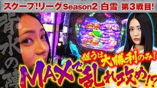 スクープリーグ! season2 vol.14