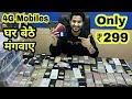 4G Mobile Only ₹299/ Starting Oppo,Vivo, Mi all veriant Available Second Hand Mobile |Ankit Hirekhan