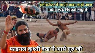 फाइनल कुश्ती में उतारा हेलीकॉप्टर || बाबा लाड़ी v/s थापा नेपाल || क्या हेलीकॉप्टर में जाएंगे बाबा जी