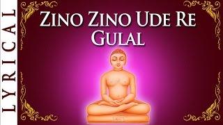 Zino Zino Re Ude Lal Re Gulal by Amey Date | Parshwanath Swami Bhaktigeet