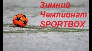 Прямая трансляция пользователя Sportbox мини футбол Новосибирск