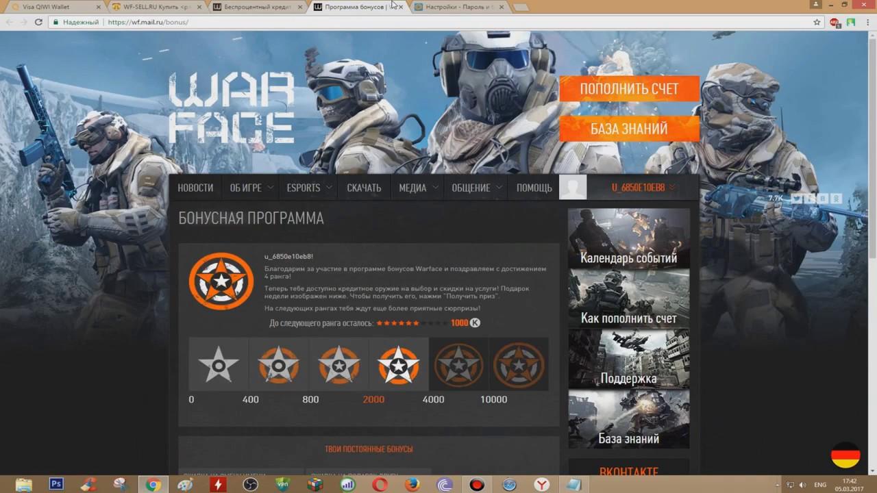 Купить аккаунт Warface 50 ранг за 100 рублей с донатом. AX308 .