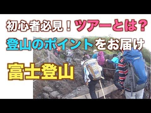 【富士登山】ツアーの様子・初心者のツアー登山のポイントをお届け