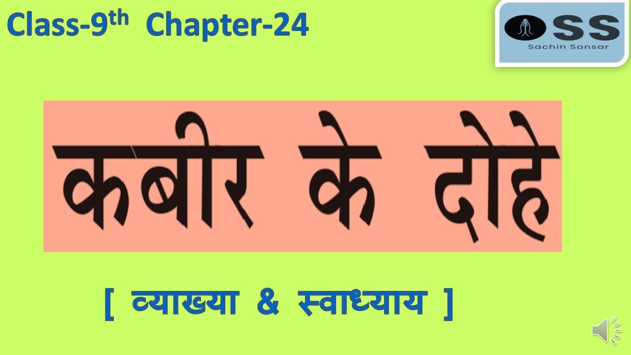 Download Std-9 Hindi - Kabir Ke Dohe कबीर के दोहे
