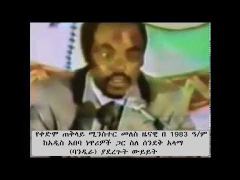 PM Melese zenawi's comment on Ethiopian flag