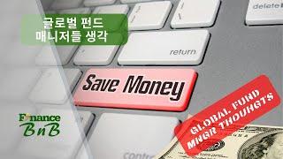글로벌 펀드 매니저들의 생각