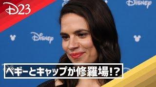 キャップはペギーにシャロン・カーターとのキスを告白したのか?※『アベンジャーズ/エンドゲーム』のネタバレ注意