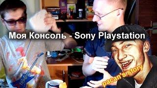Моя Консоль - Sony Playstation