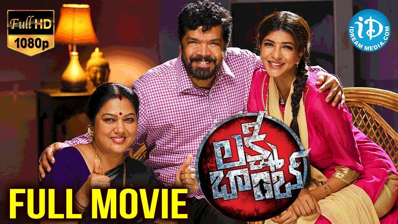 Download Lakshmi Bomb Telugu Full HD Movie|| Lakshmi Manchu || Posani Krishna Murali || iDream Movies