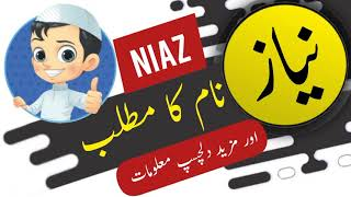 Niaz name meaning in urdu and English with lucky number | Islamic Boy Name | Ali Bhai