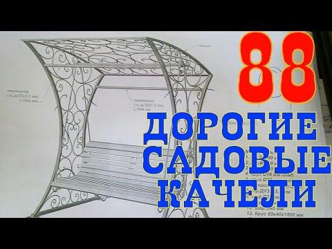 88 Дорогие садовые качели.1часть #ХОЛОДНАЯ КОВКА  #БЕЗ СТАНКОВ И #НАГРЕВА.