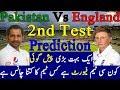 Pakistan Vs England 2nd Test 2018 Match Predictions - 2nd Test Pak Vs Eng 2018 Match Preview