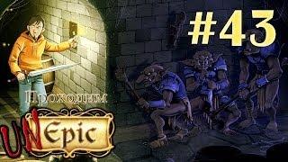 Магические щиты и рычаги - UnEpic - #43
