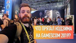 Что прятал Кодзима на Gamescom 2019? Death Stranding + Результаты Розыгрыша ТВ