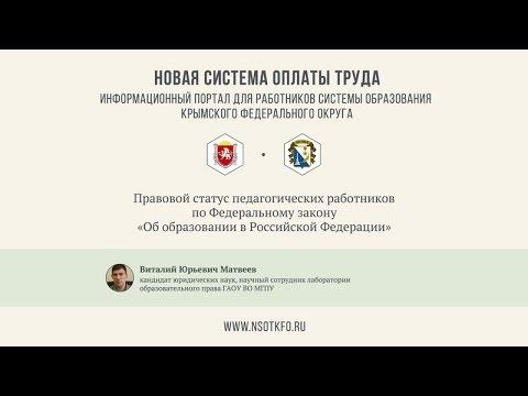 Правовой статус педагогических работников по ФЗ-273