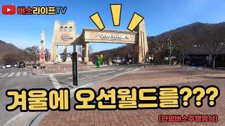 [1탄] 이겨울에오션월드를????|관광버스주행영상|고속…