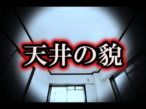 【後味の悪い話】「天井の貌」お母さんがおかしいだけなの!【洒落にならないほど怖い話】