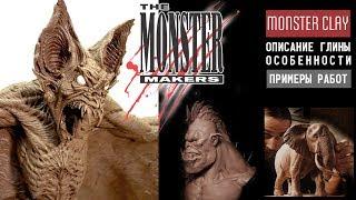 MonsterClay -краткий обзор особенностей, примеры работ различных авторов Монстер Клей