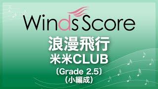 商品番号:SBL-20-012 楽譜のダウンロード購入はコチラから https://dl.winds-score.com/products/detail.php?product_id=150219836 株式会社ウィンズスコア ...