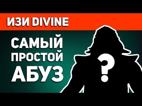 видео: ЛЕГЧАЙШИЙ СПОСОБ АПНУТЬ 5К (divine)