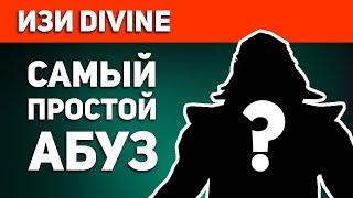 ЛЕГЧАЙШИЙ СПОСОБ АПНУТЬ 5К (DIVINE)