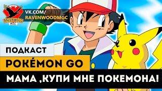 Pokémon GO-Мама, купи мне покемона!