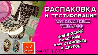 Распаковка и тестирование товаров для маникюра Покупаем товары на купоны за монетки 02 11 2020