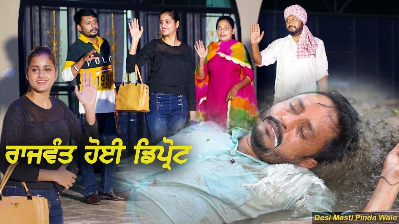 Download ਰਾਜਵੰਤ ਹੋਈ ਡਿਪੋਰਟ   Rajwant hoi Deport   Latest Punjabi video   New punjabi movie 2021