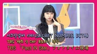 시크릿넘버 디타(SECRET NUMBER DITA), 귀여워도 너무 귀엽죠? (TBS 「Fact iN Sta…