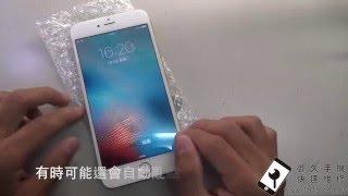 iphone6 plus 主機板維修 觸控不良 螢幕會閃白屏 不是觸控ic問題