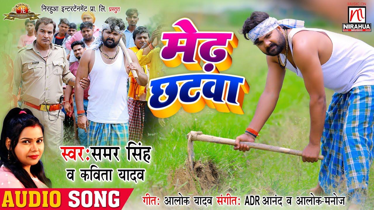 मेढ़ छटवा - Medh Chhatwa | #समर_सिंह और #कविता_यादव का भोजपुरी #धोबी गीत | Bhojpuri Song 2020