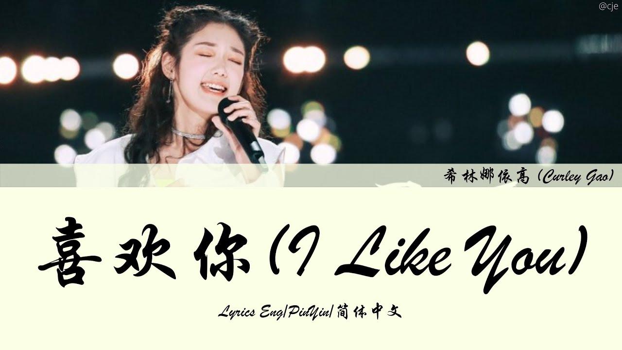 Chuang 2020 (创造营) I like you(喜欢你) by Curley Gao (希林娜依高) Color coded lyrics/歌词 (ENG PinYin 简体中文)