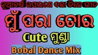 Hello , dosto this is a dj song and competition mix or channel. where various type of are available. that's like :- tiktok trending odia tikt...