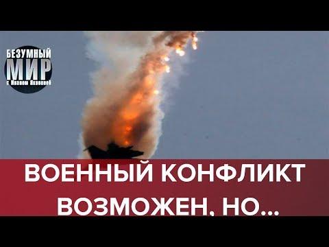 Российско-израильский конфликт, Безумный