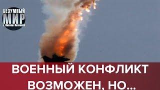 Российско-израильский конфликт, Безумный мир