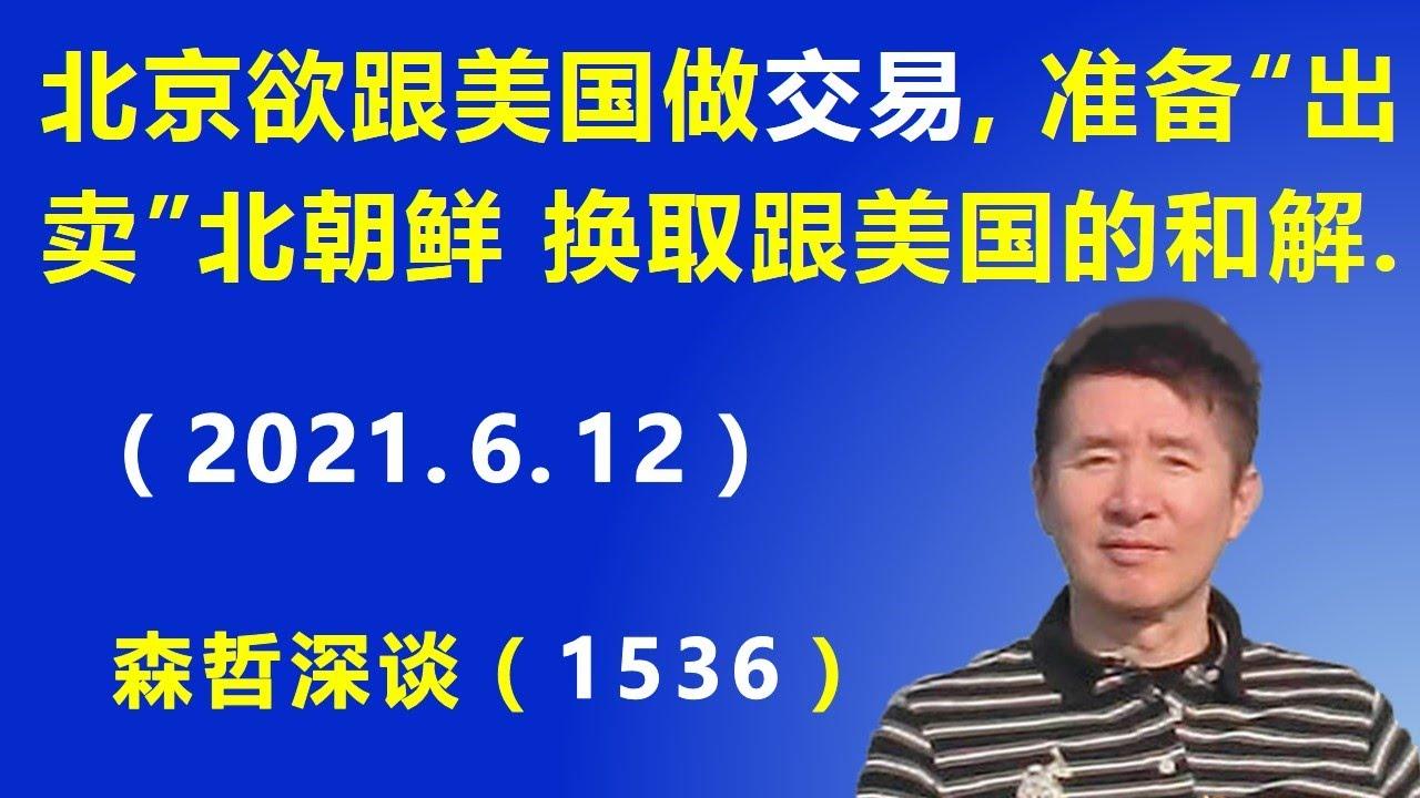 """卖友求生?北京欲跟美国做""""交易"""",准备""""出卖""""北朝鲜 换取跟美国的和解.(2021.6.12)"""