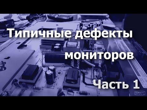 Мониторы ЖК. Типичные дефекты и их ремонт. Часть 1