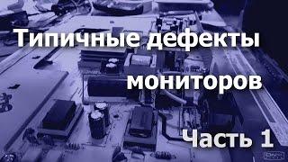 LCD monitorlar. Tipik kamchiliklar va ularni ta'mirlash. 1-qism
