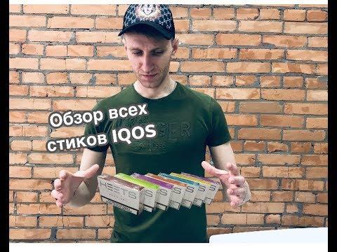 IQOS | Вкусы HEETS | Bronze, Amber, Green Zing, Yellow, Purple, Turquoise