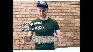 iQOS  Вкусы HEETS  Bronze, Amber, Green Zing, Yellow, Purple, Turquoise